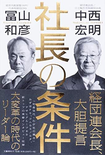 『社長の条件』日本企業のガバナンスのあるべき姿を示す経営改革の集大成