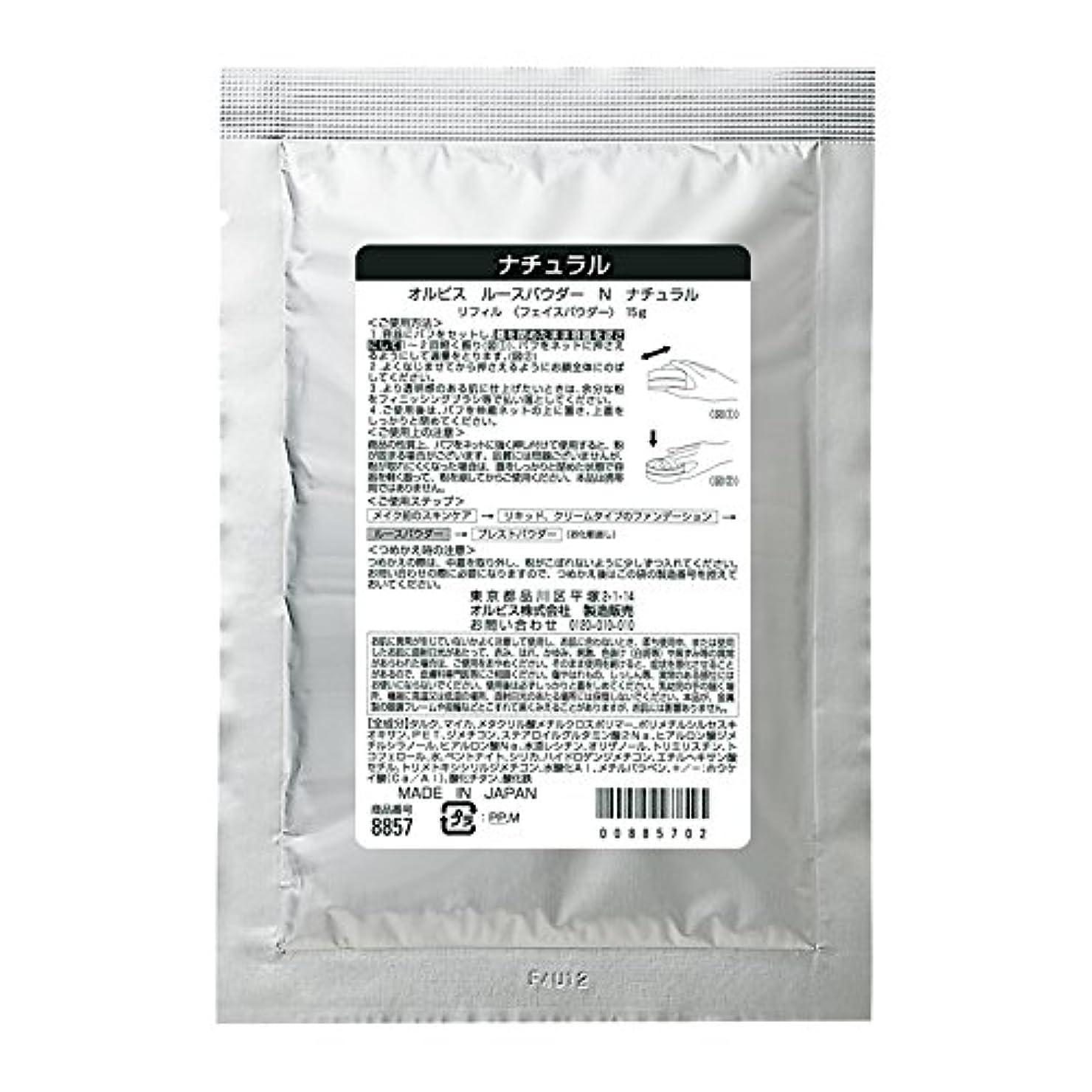 ショッピングセンタースタイルうめきオルビス(ORBIS) ルースパウダー リフィル(粉のみ?袋入り) ナチュラル 15g