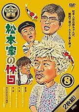 松本家の休日8 [DVD]
