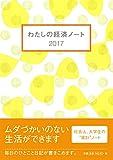 わたしの経済ノート 2017年版