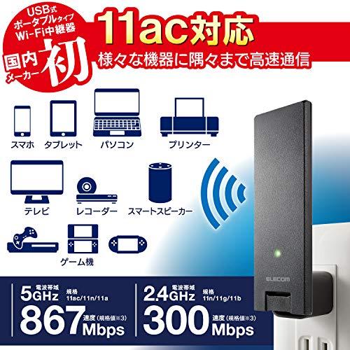 『エレコム WiFi 無線LAN 中継器 11ac/n/a/g/b ac1200 867+300Mbps ブラック 小型モデル デュアルバンド WTC-1167US-B』の1枚目の画像