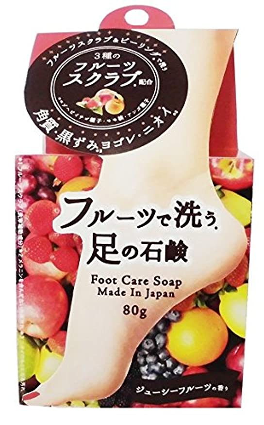 帽子間に合わせ便益ペリカン石鹸 フルーツで洗う足の石鹸 80g