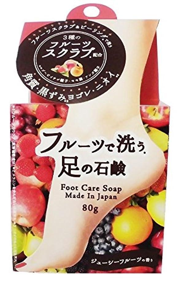 ウイルス熱狂的な安定ペリカン石鹸 フルーツで洗う足の石鹸 80g