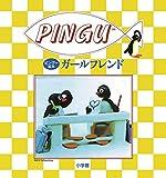 ピングー絵本 ガールフレンド (PINGU)