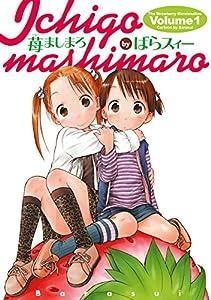 苺ましまろ(1) (電撃コミックス)