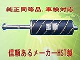 送料無料 純正同等/車検対応マフラー 日野レンジャー FD1J.FD2J HST品番:053-8