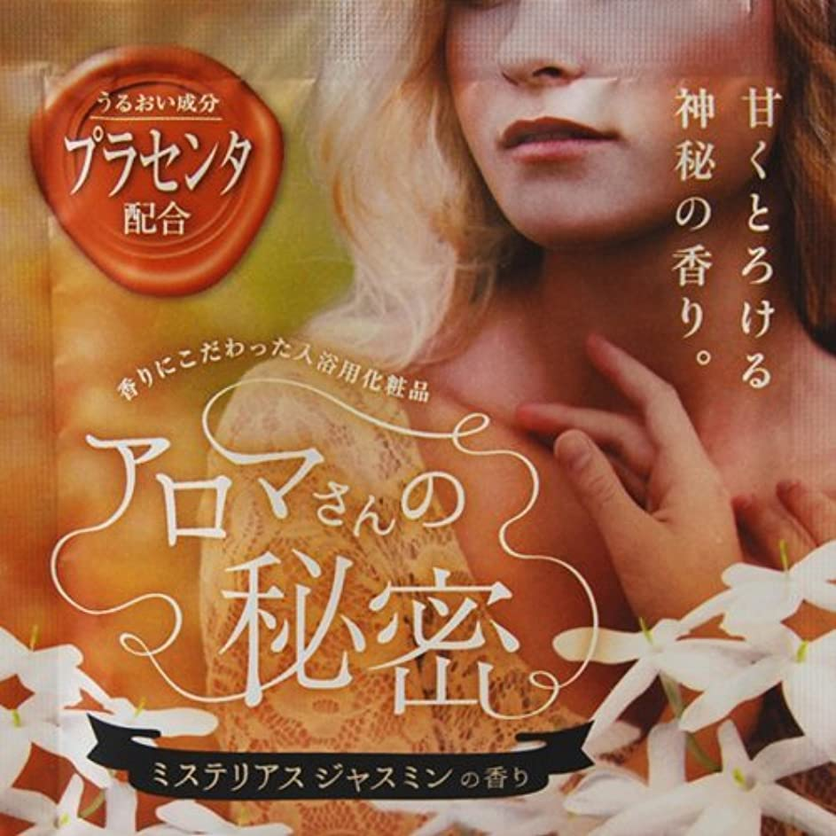 贅沢な曲げる雨のビケン アロマバスパウダー アロマさんの秘密 ジャスミンの香り