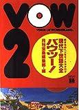 VOW2(バウツー!)―現代下世話大全(続まちのヘンなモノ大カタログ) (宝島コレクション)