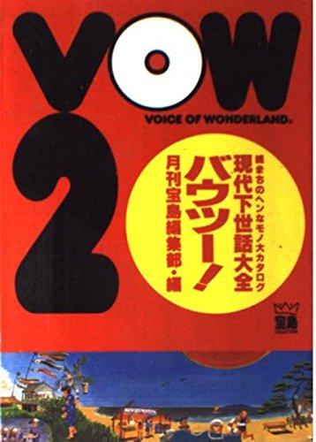 VOW2(バウツー!)―現代下世話大全(続まちのヘンなモノ大カタログ) (宝島コレクション)の詳細を見る