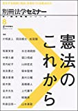 憲法のこれから 新・総合特集シリーズ (別冊法学セミナー)