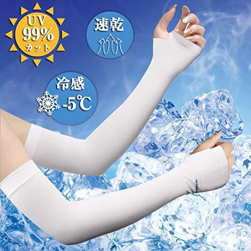 Greatever 冷感アームカバー UVカットアームカバー アームスリーブ 紫外線対策 【UVカット率99%・SPF50+】 日焼け防止 防水 吸汗速乾 スポーツ 腕カバー ランニング 野球 メンズ/レディース 指穴付き 夏用(ホワイト)