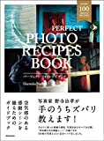 PERFECT PHOTO RECIPES BOOK(パーフェクト・フォトレシピブック) (玄光社MOOK) 画像