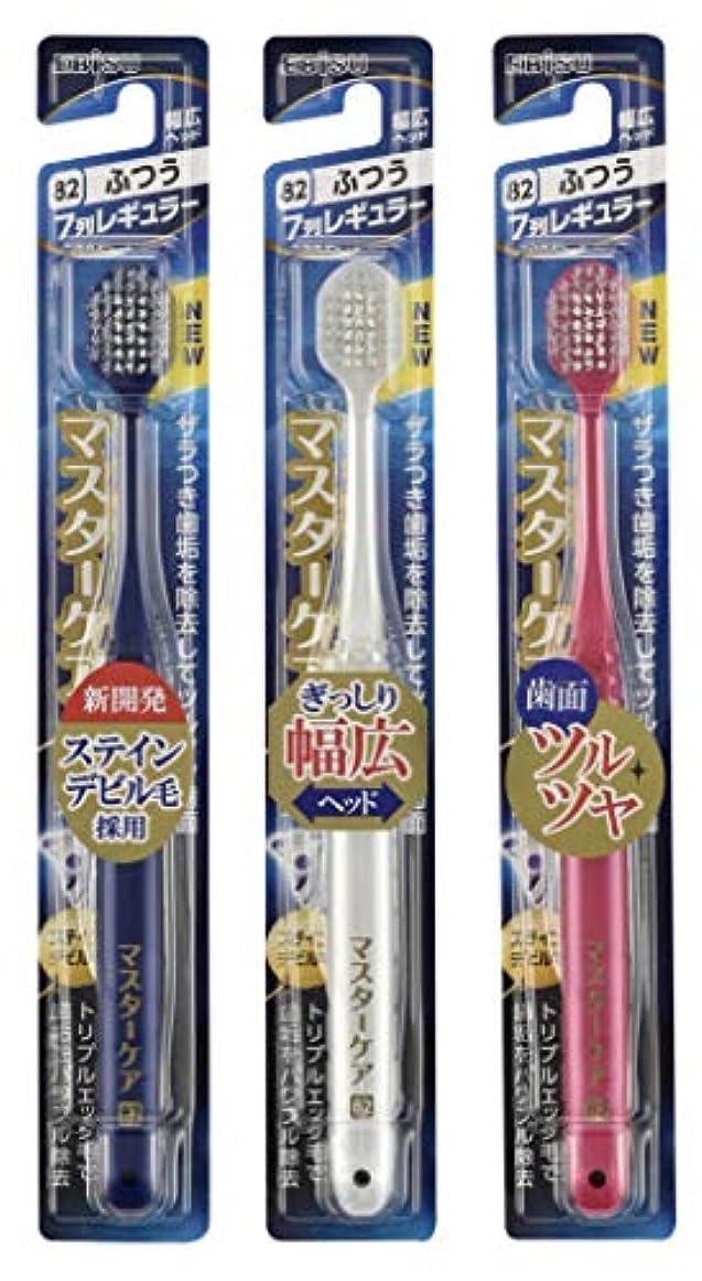 量許可同化エビス 歯ブラシ マスターケアハブラシ 7列レギュラー ふつう 3本組