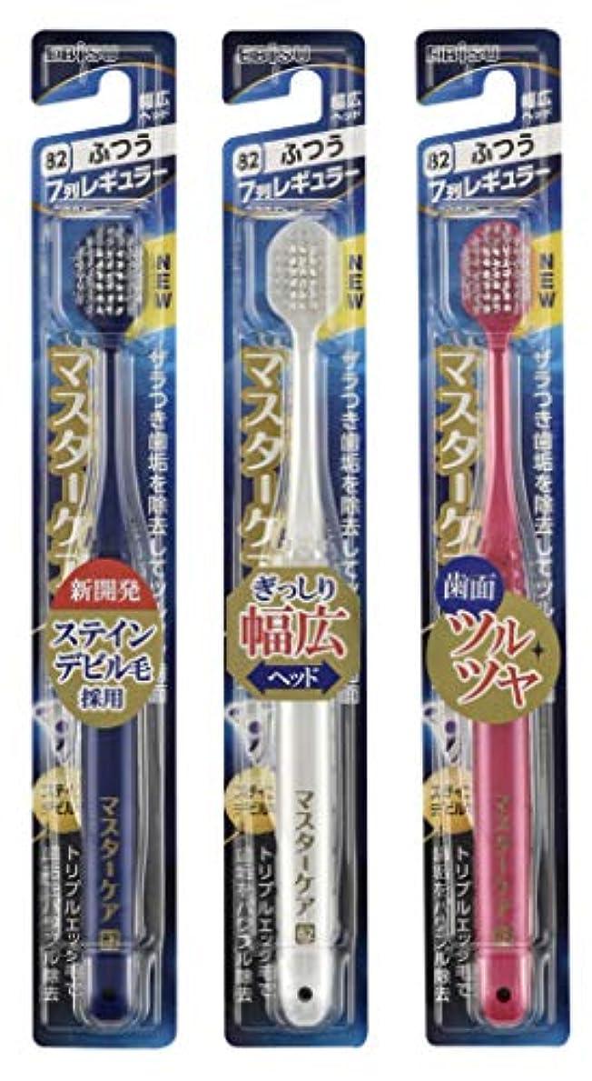 熟考する説得力のある空エビス 歯ブラシ マスターケアハブラシ 7列レギュラー ふつう 3本組