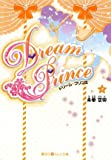 Dream Prince〈3〉 (魔法のiらんど文庫)