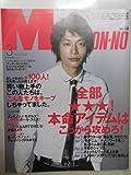 MEN'S NON・NO (メンズ ノンノ) 2008年 03月号 [雑誌]