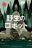 「野生のロボット (世界傑作童話シリーズ)」販売ページヘ