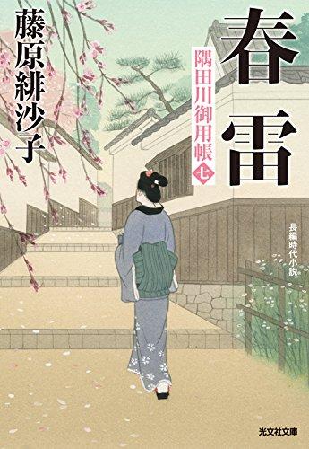 春雷: 隅田川御用帳(七) (光文社時代小説文庫)