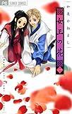 女王の花(1) (フラワーコミックス)