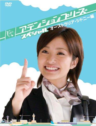 アテンションプリーズ スペシャル~オーストラリア・シドニー編~ [DVD]