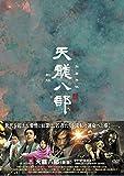 天龍八部 DVD-BOXI[DVD]
