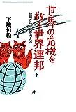 世界の危機を救う世界連邦 沖縄から平和を考える