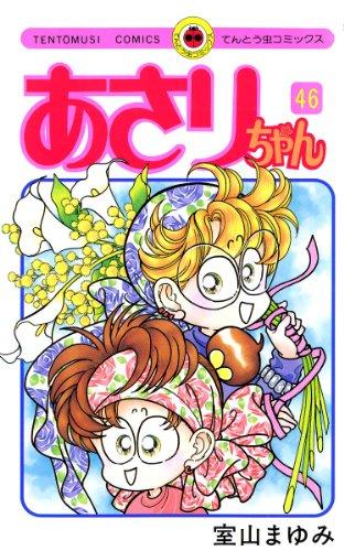 あさりちゃん(46) (てんとう虫コミックス)