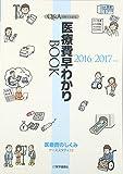 医療費早わかりBOOK 2016-17年版