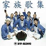 さんぽ / ET-KING