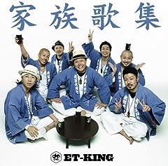 ET-KING「はんぶんこ」のジャケット画像