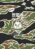 所さんの世田谷ベース XI [DVD]