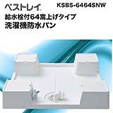 ■給水栓付64嵩上げタイプ ドラム式洗濯機対応の洗濯機防水パン スノーホワイト SINANEN(シナネン) KSBS-6464SNWXT 横引きトラップ