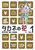 タカネの花 1 (BUNCH COMICS)