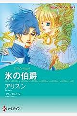氷の伯爵(前編) (ハーレクインコミックス) Kindle版
