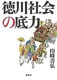 徳川社会の底力
