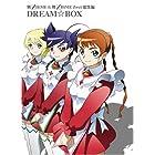 舞-乙HiME&舞-乙HiME Zwei 総集編DREAM☆BOX (初回限定生産) [DVD]
