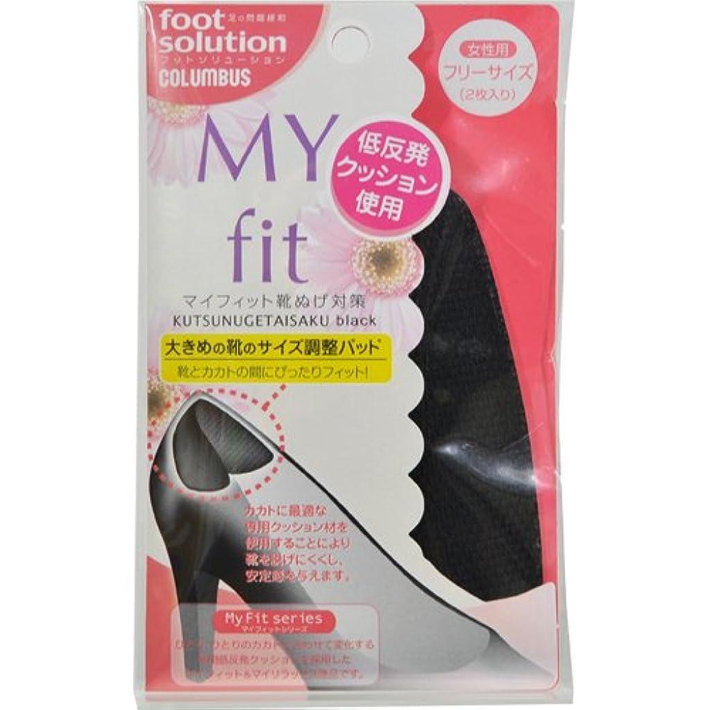 代表して自分の欠伸コロンブス フットソリューション マイフィット 靴ぬげ対策 ブラック 1足分 (2枚入り)