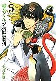 椎名くんの鳥獣百科 5 (コミックアヴァルス)