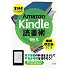 《増補改訂版2015》本好きのためのAmazonKindle読書術