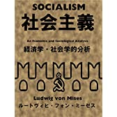 社会主義 - 経済学・社会学的分析