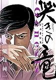 哭きの竜~Genesis~ (ビッグコミックススペシャル)