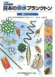 やさしい日本の淡水プランクトン図解ハンドブック (自然観察シリーズ)