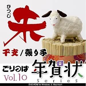 ごりっぱ年賀状シリーズVol.10 干支/未