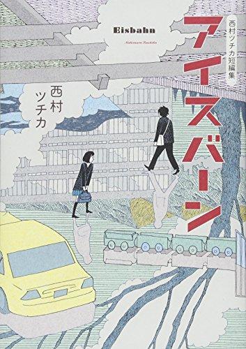 西村ツチカ短編集 アイスバーン