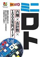 ミニロト 六耀×合計数×1000万円ボード (超的シリーズ)