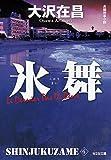 氷舞 新装版: 新宿鮫6 (光文社文庫) 画像
