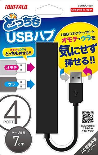 iBUFFALO どっちもUSBポート&どっちもUSBコネクター採用USB2.0ハブ 4ポートタイプ ブラック BSH4UD19BK