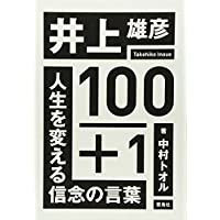 井上雄彦100+1 人生を変える信念の言葉