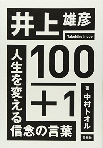 井上雄彦100+1 人生を変える信念の言葉の詳細を見る