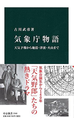 気象庁物語 - 天気予報から地震・津波・火山まで (中公新書)